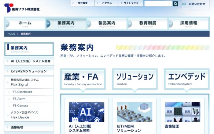 出典:東海ソフト公式サイト