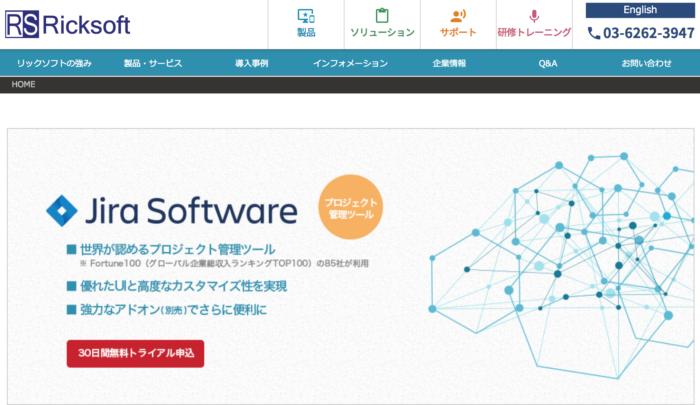 出典:リックソフト公式サイト