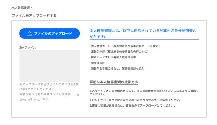 出典:FANTAS公式サイト 出資者登録