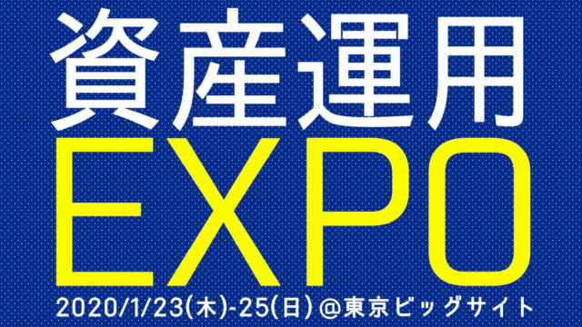 asset-management-expo-2020