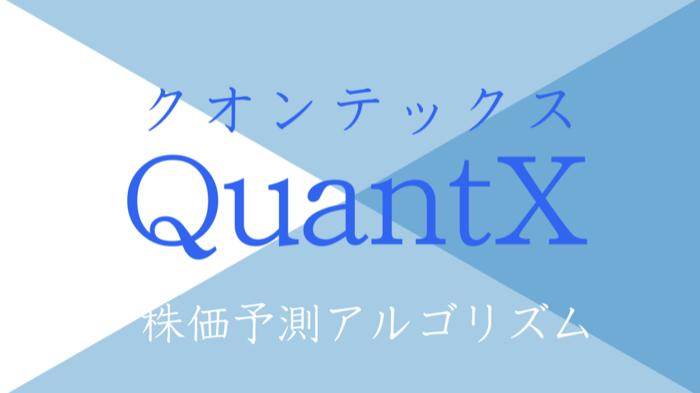 株価予測アルゴリズム『クオンテックス(QuantX)』