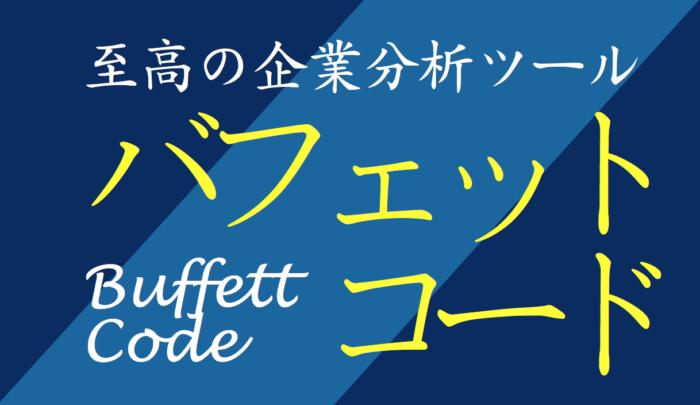 バフェットコード