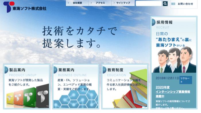 出典:東海ソフト株式会社公式サイト