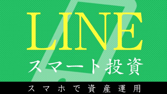 FOLIO(LINEスマート投資)