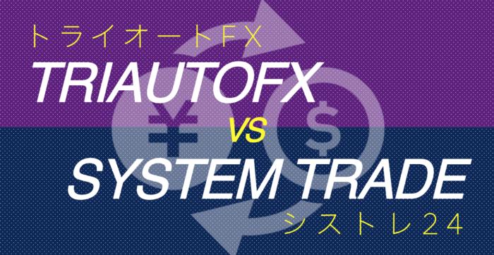 トライオートFXとシストレ24の違い!ロジック公開が鍵を握るまとめ