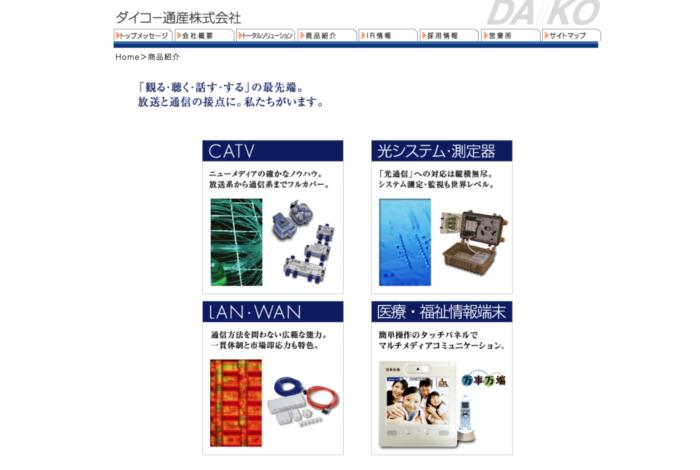 出典:ダイコー通産公式サイト 商品紹介