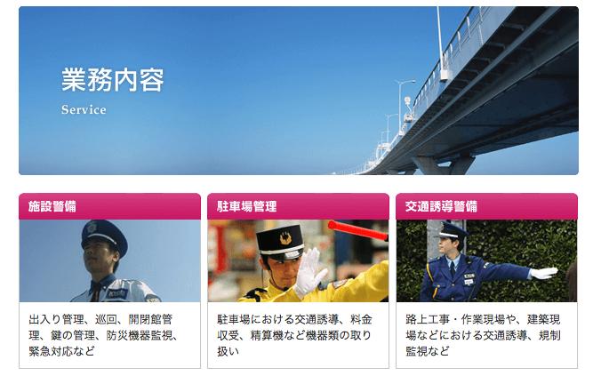 出典:共栄セキュリティーサービス公式サイト