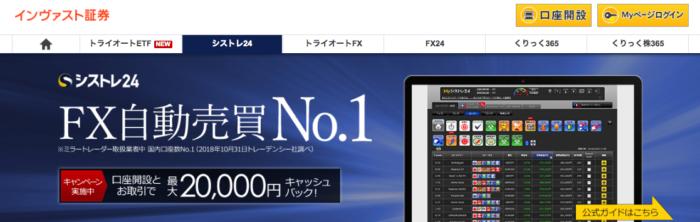 出典:シストレ24公式サイト