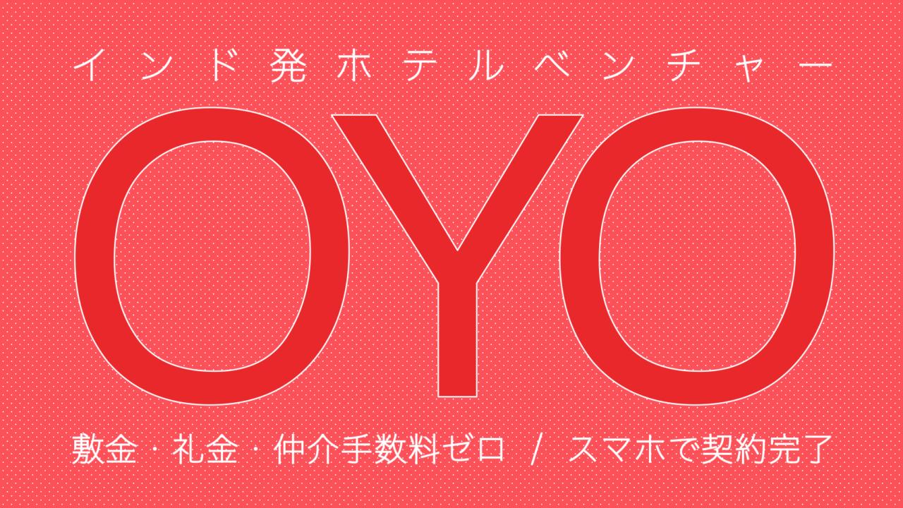 OYOライフが2018年度内に日本進...
