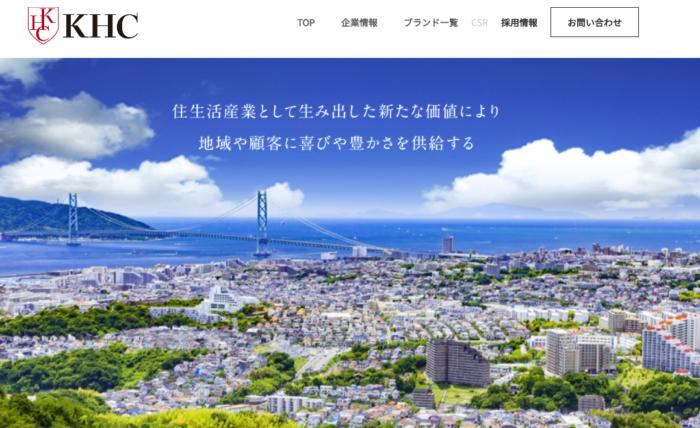出典:KHC(ケイエイチシー)公式サイト トップページ