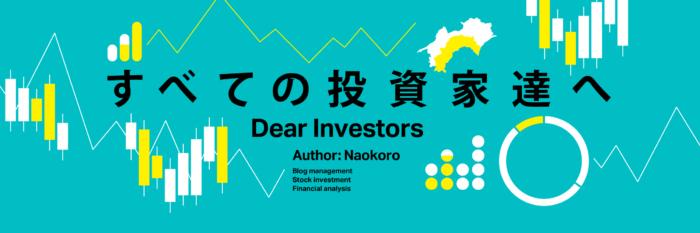 すべての投資家達へ