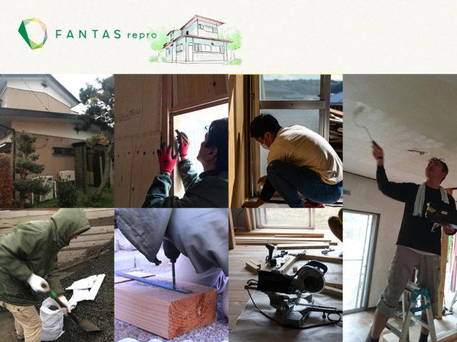 出典:FANTAS公式サイト repro 空き家再生 PJ第9号