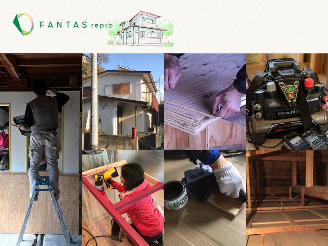 出典:FANTAS公式サイト repro 空き家再生 PJ第10号