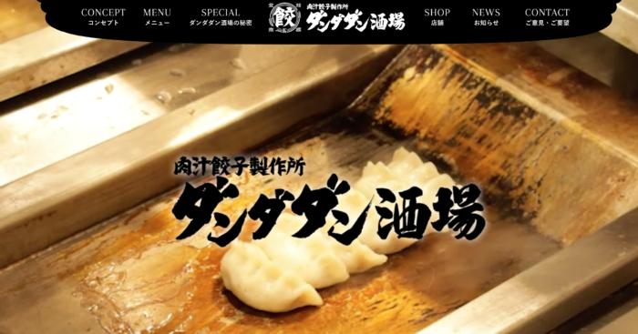 出展:ダンダダン酒場公式サイト