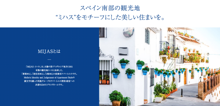 出典:明豊エンタープライズ公式サイト MIJAS(ミハス)
