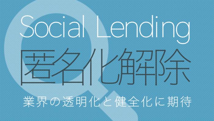 2019年3月投資ニュース3. 金融庁によるソーシャルレンディング匿名化解除が始動