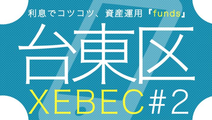 Funds(ファンズ)台東区XEBEC(ジーベック)ファンド#2まとめ