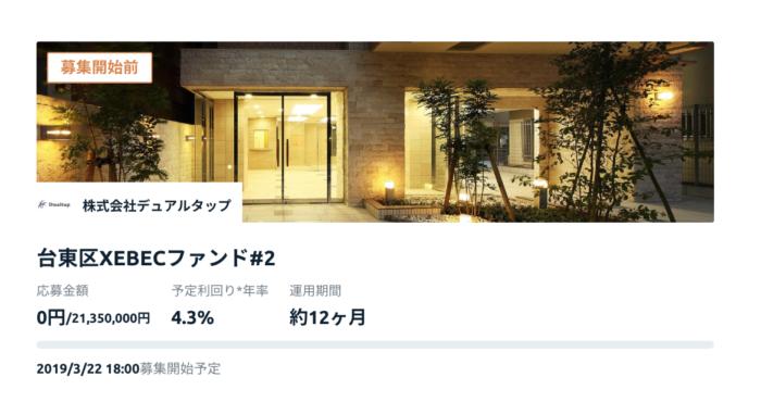 出典:Funds(ファンズ)公式サイト 台東区XEBEC(ジーベック)ファンド#2