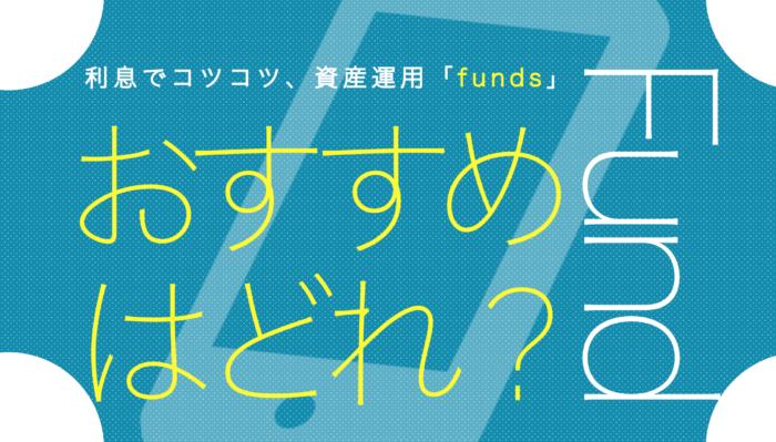Funds(ファンズ)のおすすめファンドはどれ?すべての過去案件を比較まとめ