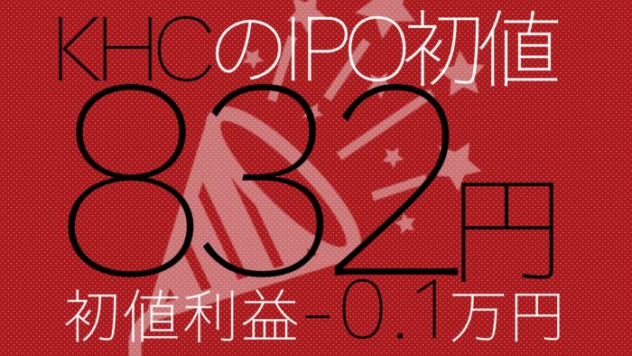 KHC(ケイエイチシー)のIPO初値は832円!2019年初の公募価格割れを喫する