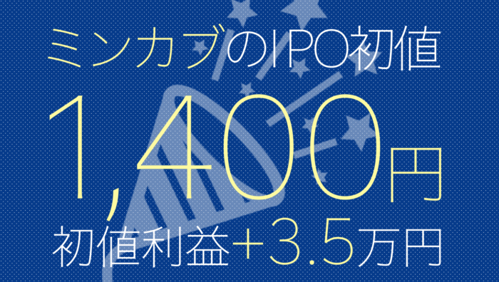 ミンカブ・ジ・インフォノイドのIPO初値1,400円!