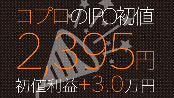 コプロホールディングスのIPO初値は2,395円!