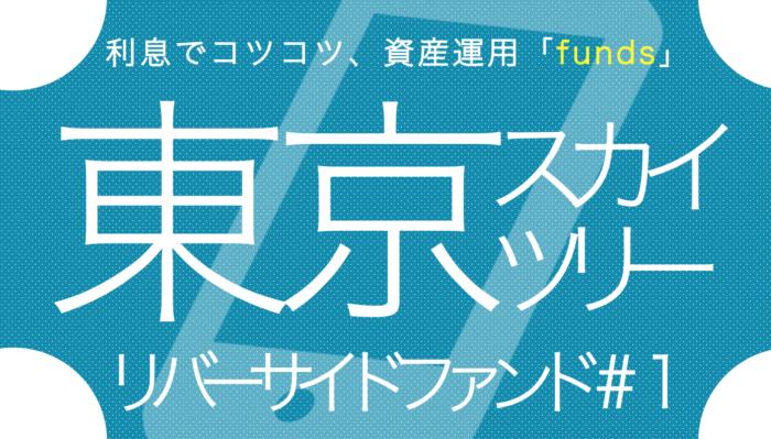 Funds(ファンズ)東京スカイツリーリバーサイドファンド#1まとめ