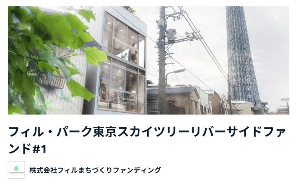 出典:Funds公式サイト 東京スカイツリーリバーサイドファンド#1