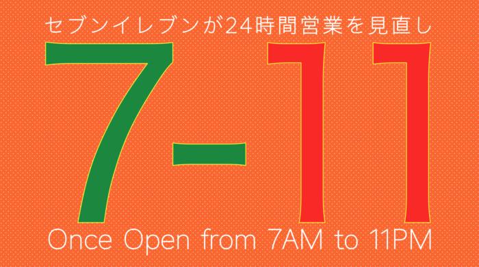 2019年3月投資ニュース5. セブンイレブンの24時間営業はもう限界!