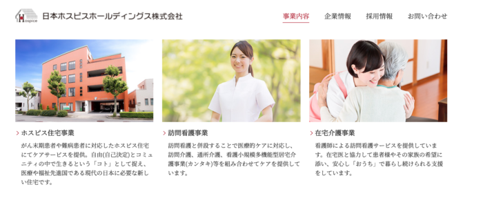 出典:日本ホスピスホールディングス公式サイト 事業内容