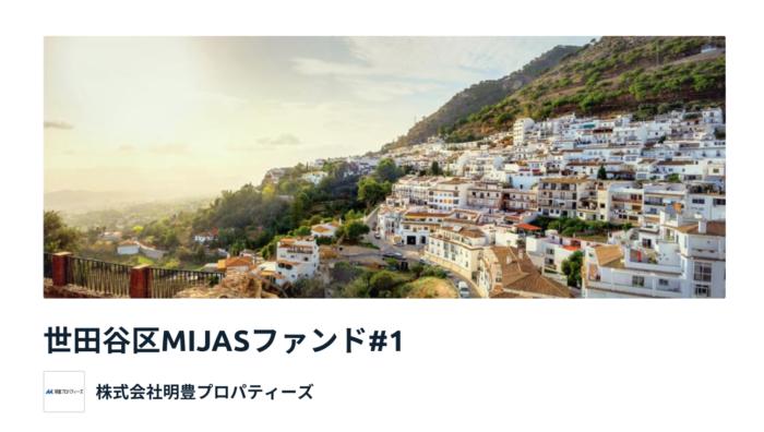 出典:Funds(ファンズ)公式サイト 世田谷区MIJASファンド#1