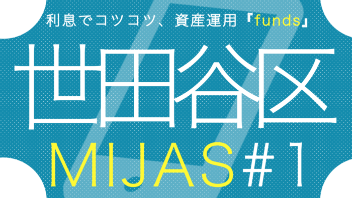 Funds世田谷区案件の予想はマイナス256秒!