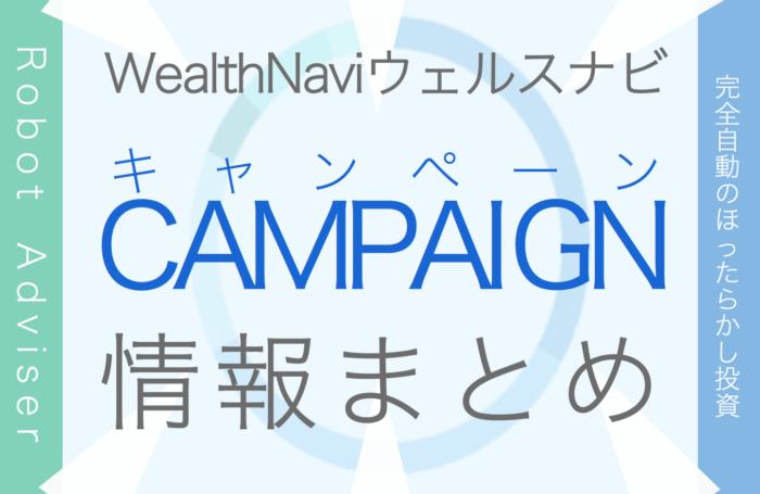 ウェルスナビ(WealthNaiv)のキャンペーンまとめ