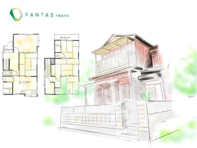 出典:FANTAS公式サイト repro 空き家再生 PJ第11号