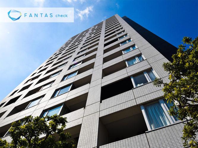 出典:FANTAS公式サイト check 中古不動産 PJ第15号