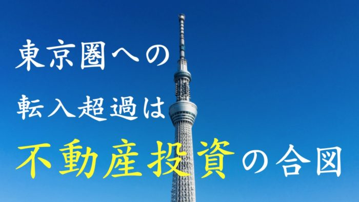 東京圏への転入超過