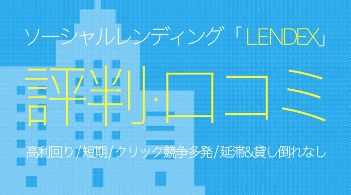LENDEX(レンデックス)の評判まとめ
