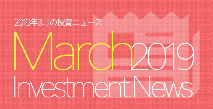 2019年3月投資ニュースまとめ