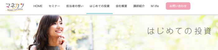 出典:マネカツ公式サイト