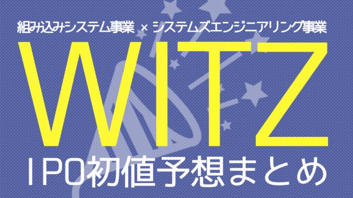 【IPO】ヴィッツ(4440)の初値予想まとめ