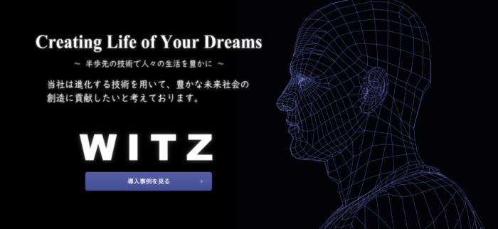 出典:ヴィッツ(4440)の公式サイト