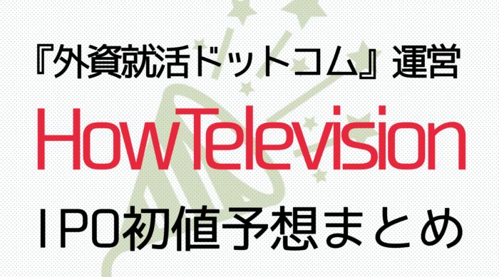 【IPO】ハウテレビジョン(7064)の初値予想まとめ