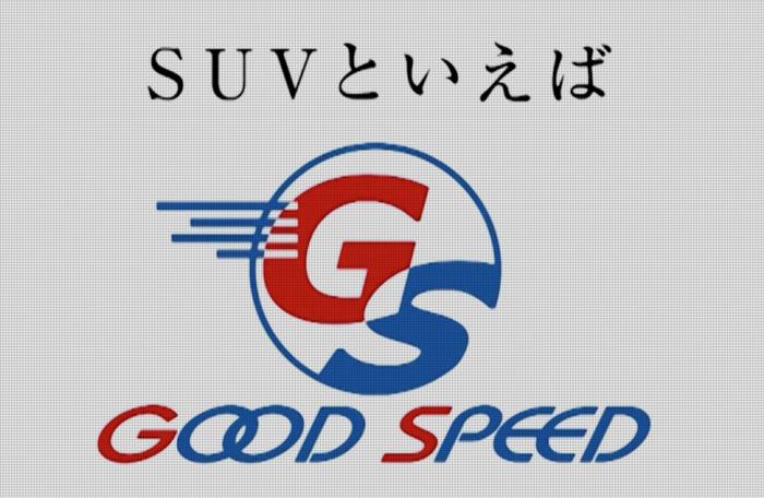 出典:グッドスピード公式サイト トップページ