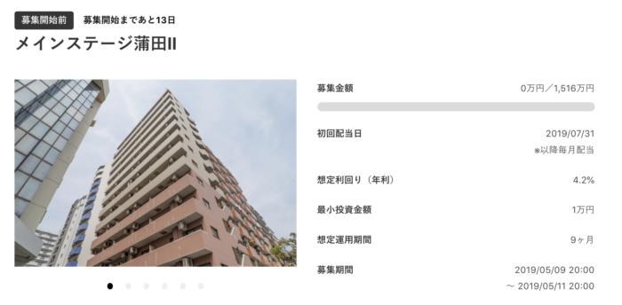 出典:CREAL公式サイト メインステージ蒲田Ⅱ