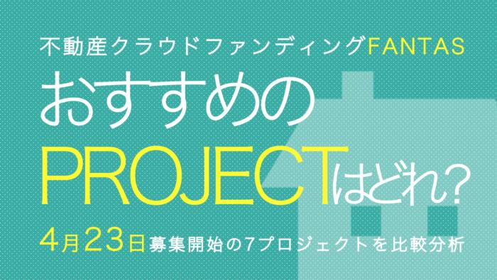 【FANTASおすすめ物件】4月23日募集開始の7プロジェクトまとめ