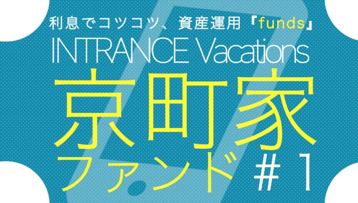Funds京町家ファンドの予想はマイナス74秒!
