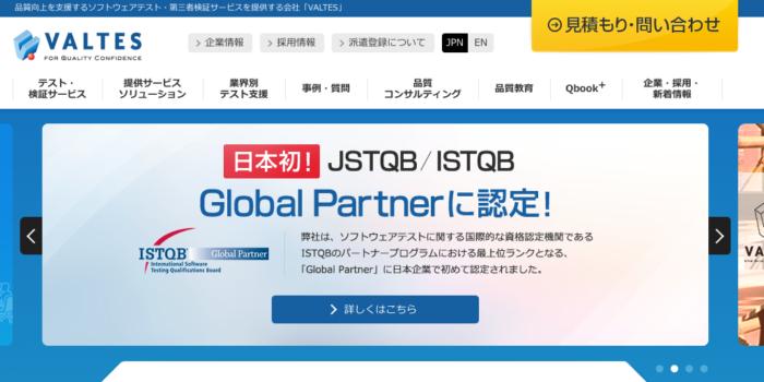 【IPO初値予想】バルテス(4442)の基本情報