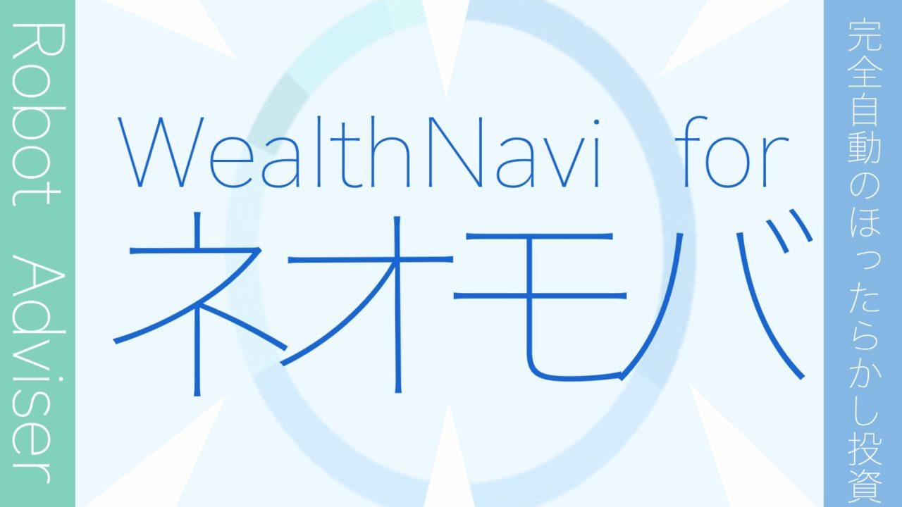 wealthnavi-for-ネオモバ