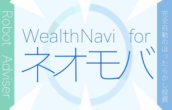 WealthNavi for ネオモバまとめ