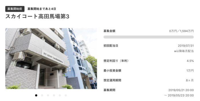 出典:CREAL公式サイト スカイコート高田馬場第3の投資情報